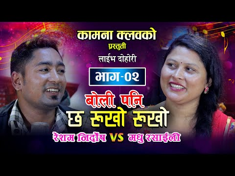 रेशम निर्दोस र मधु रसाइलिको बबाल दोहोरि  Resham Nirdosh VS Madhu Rasaili Live Dohori - 02