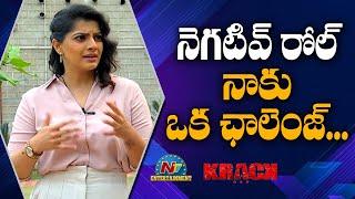 నెగటివ్ రోల్ నాకు ఒక ఛాలెంజ్ : Varalaxmi Sarathkumar   Krack Movie   NTV Entertainment