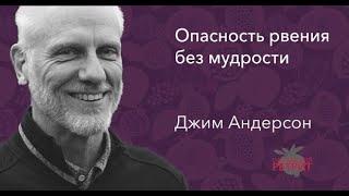 Опасность рвения без мудрости   Джим Андерсон   Пасторский ретрит 2018
