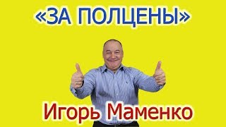 """Игорь Маменко - """"За полцены"""""""