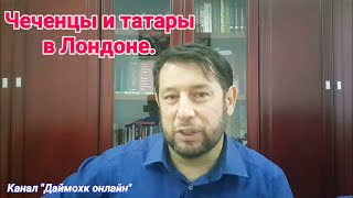 Дружба. Татары и чеченцы в Лондоне. Каждый чеченец должен знать...