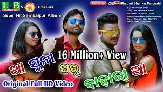 AA SUNA GHARU BAHARI AA, Singer-Umakant Barik, Actor- Uma, Dinesh & Sonal, Director- Bhakta Bhabani
