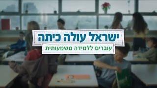 ישראל עולה כיתה למידה משמעותית