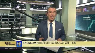 Юрий Пронько: Китайцам интересен Байкал, а нам - нет?
