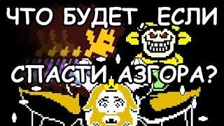 [Rus] Undertale - Что будет, если спасти Азгора? [1080p60]