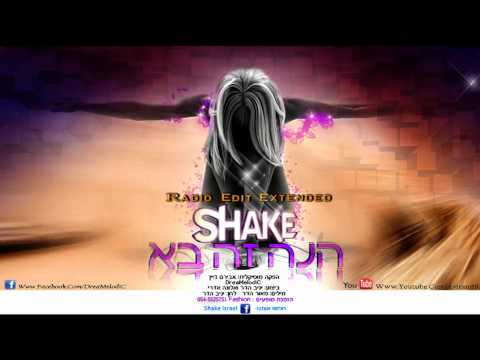 Shake Feat. DreaMelodiC - הנה זה בא (Radio Edit Extended) HD 1080