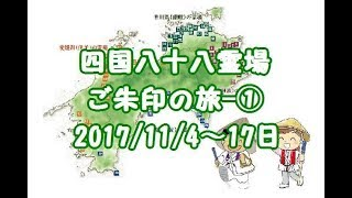 四国八十八霊場ご朱印帖の旅-①=Abe&Osai