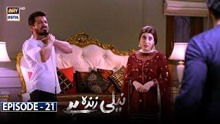 Neeli Zinda Hai Episode 21 [Subtitle Eng] | 9th September 2021 | ARY Digital Drama