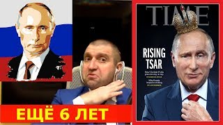Дмитрий ПОТАПЕНКО - BREAKING NEWS: Ещё 6 лет Путина. Утилизационный сбор на авто. 1 трлн. руб от ЦБ