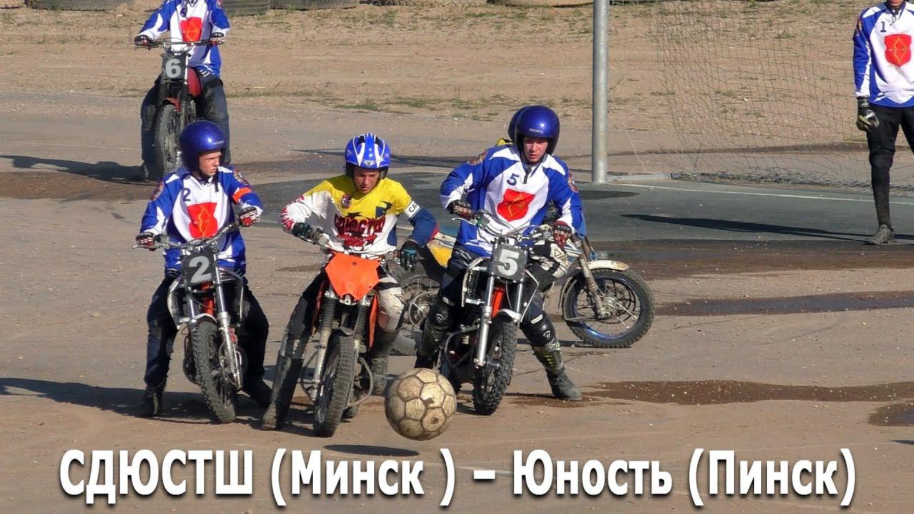 #Мотобол 2021 СДЮСТШ (Минск) – Юность (Пинск) / Финальные игры Первенства Беларуси 2021 по мотоболу