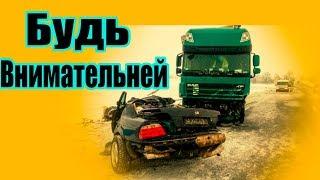 2018 Будь внимательней на дороге
