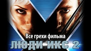 "Все грехи фильма ""Люди Икс 2"""