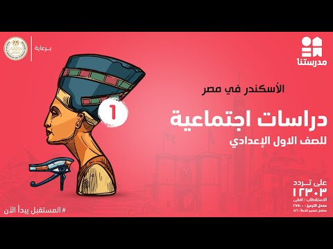 الأسكندر في مصر | الصف الأول الإعدادي | دراسات اجتماعية