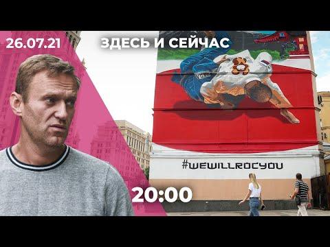 Сайты Навального заблокированы. Санкции США против Беларуси. Россия на Олимпиаде: #Wewillrocyou