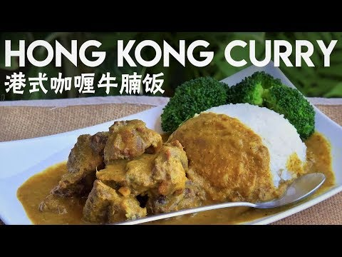 Hong Kong-style Curry, with Beef Brisket (咖喱牛腩饭)