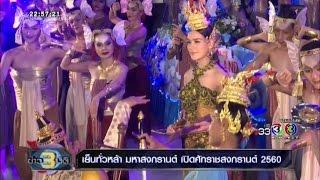 Kimberley - 2017.04.08 - 3 Miti News - Amazing Songkran 2017