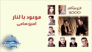 تحميل اغاني Amin Samy - Mawood Bel Nar | أمين سامي - موعود بالنار MP3