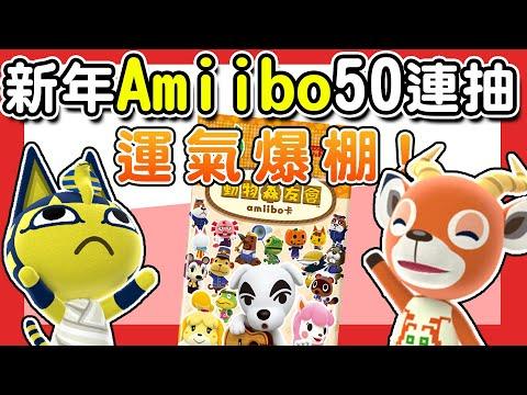 一次抽50包Amiibo! (第二彈中文版)