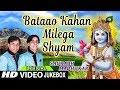 Bataao Kahan Milega Shyam I Krishna Bhajans I SAURABH, MADHUKAR I Full Video Songs Juke Box