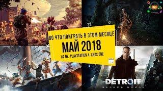 Во что поиграть в этом месяце — Май 2018 | НОВЫЕ ИГРЫ (ПК, PS4, Xbox One)