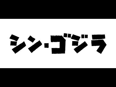 日本版最新作!《真‧哥吉拉》電影預告正式公開!