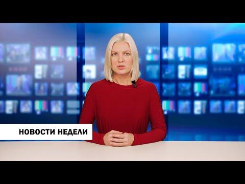 Кимры. Новости недели от 18 октября 2020