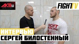 Сергей Билостенный о начале пути в ММА и выступлениях в лиге ACB