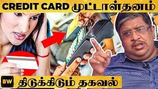 உஷார் : Credit Card -ல் இப்படி எல்லாம் ஏமாத்துவாங்க ! -  ANAND SRINIVASAN Reveals   Credit Card