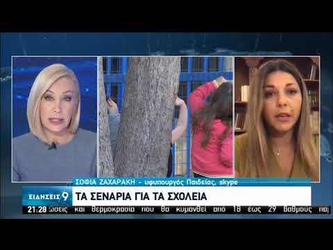 Σ.Ζαχαράκη | Τα σενάρια για τα σχολεία | 22/09/2020 | ΕΡΤ