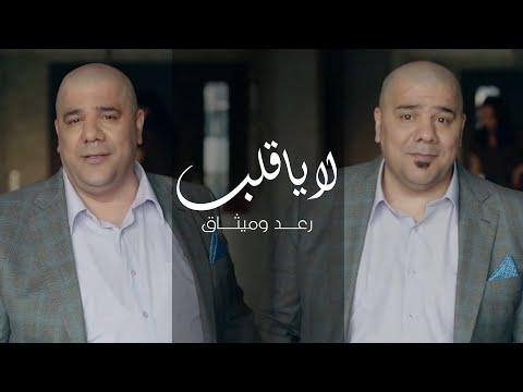 رعد وميثاق السامرائي - لا يا قلب   2019