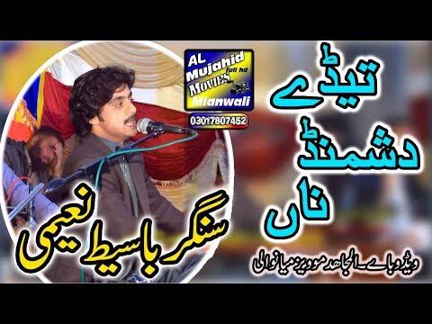 Singer Basit Naeemi - Tedey Han We Tede Dushmanr Na - latest Album Saraiki Song 2019