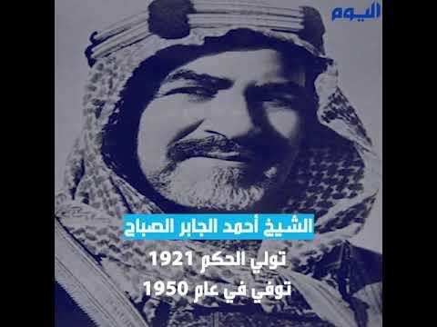١٦ أميرًا.. الكويت من صباح الأول إلى نواف الأحمد