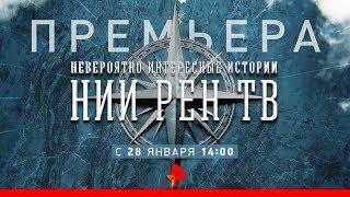 Премьера программы «НИИ РЕН ТВ» с Сергеем Долей!/28 января!