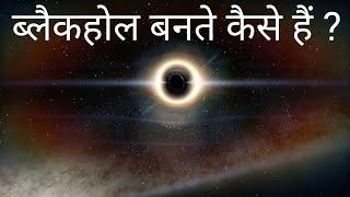 ब्लैकहोल बनते कैसे हैं ? how black holes are formed