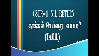 How to file GSTR-1 NIL return complete guide (TAMIL) : GSTR -1 தாக்கல் செய்வது எப்படி?