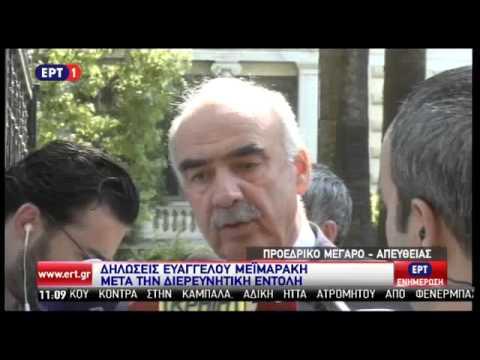 Δηλώσεις του Ευ. Μεϊμαράκη μετά τη συνάντησή του με τον Πρόεδρο της Δημοκρατίας