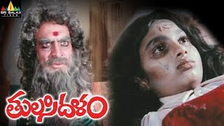 Tulasidalam Telugu Full Movie | Sarath Babu, Aarathi | Sri Balaji Video