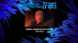 Frozen - Reindeer(s) Are Better Than People (Hebrew) I לשבור את הקרח - איש או אייל