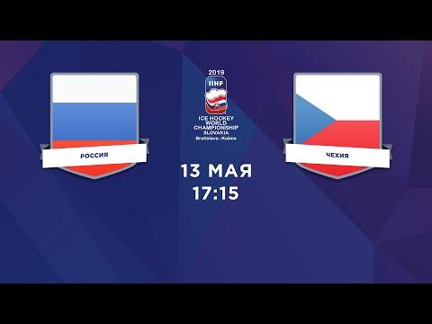 Россия - Чехия. Полная видеозапись игры. Чемпионат мира по хоккею 2019 видео