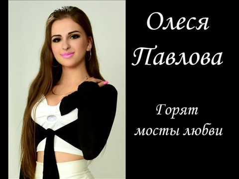Олеся Павлова -Горят мосты любви(сл и муз.О.Павловой.)