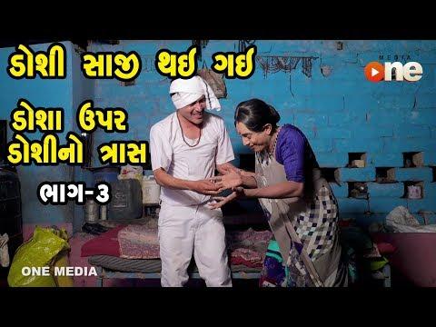 Dosha Upar Doshi no tras - DoshI SajI Thay gay   Part- 3   Gujarati Comedy   One Media