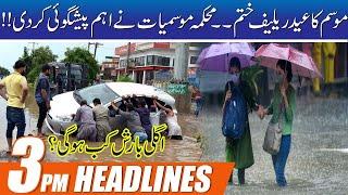 Huge Prediction Over Stormy Rains   3pm News Headlines   23 Jul 2021   City42