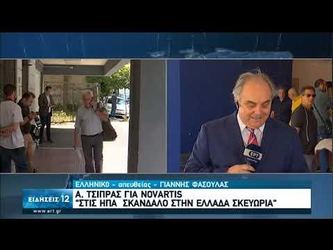 Αλ. Τσίπρας: Ο κ. Μητσοτάκης μετατρέπει την πολιτική ζωή σε βούρκο   27/06/20   ΕΡΤ