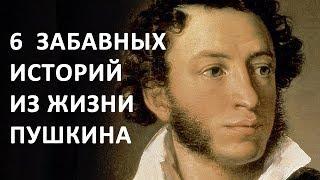 Александр Пушкин. Интересные Факты и Истории из Жизни Пушкина