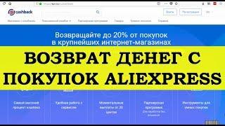Экономим на Алиэкспресс до 90% от покупок   Возврат % от покупок   Кешбек EPN