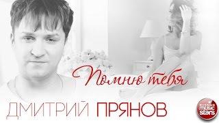 Дмитрий Прянов — Помню Тебя ❤ Премьера Красивого Клипа ❤