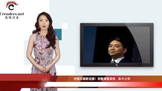 刘强东案最新证据!完整调查报告、录像公布(《万维短讯》20190724)