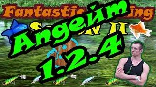 Fantastic Fishing Season II Серия 8 Обнова 1.2.4. (Разработчики прислушайтесь к совету по обнове)