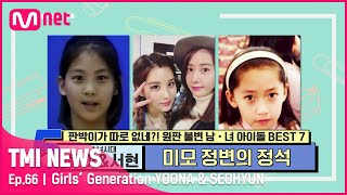 [66회] 떡잎부터 빛나는 비주얼! 미모 정변의 정석 소녀시대 윤아&서현!#TMINEWS | EP.66 | Mnet 210512 방송