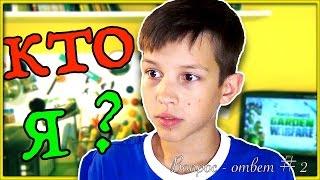 Откуда СТОЛЬКО ПОДПИСЧИКОВ ?!  (Эксклюзив) || Вопрос - ответ #2